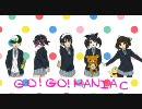 「GO! GO! MANIAC」をみんなで演奏してみた。