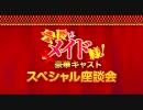 スペシャル座談会(1) thumbnail