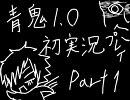 【一人で初実況】  青鬼1.0  part1