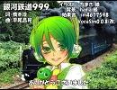 【ガチャッポイド】銀河鉄道999【カバー】