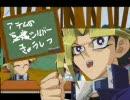 【第二回遊戯王MADカーニバル】アテムのパーフェクトおとうふ教室