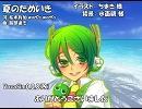 【ガチャッポイド】夏のためいき【カバー】