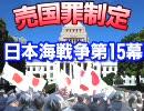 【ニコニコ動画】『売国罪制定!まだ戦うか平和友好党』 一人で勝手に日本海戦争 第15幕を解析してみた