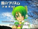 【ガチャッポイド】 風のプリズム 【カバー】