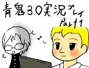 【一人で実況】  青鬼3.0  part1