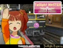 【旅m@s】Twilight M@STER -01-【トワm@s】 thumbnail