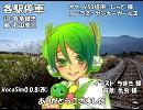 【ガチャッポイド】各駅停車【カバー】