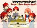 【トークロイド】第5回!Miki☆Teto Radio Jam!!【テトの日祭り2010】