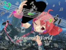 【重音テト】SCATMAN'S WORLD/SCATMA
