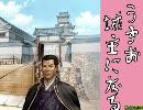 【太閤立志伝5】 神 保 立 志 伝 ! その14【地味実況】