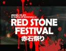 【デモンズソウル】 11.21 赤石祭り 視聴者vs動画主 【告知】