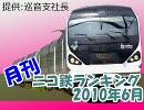 【A列車で行こう】 月刊ニコ鉄ランキング2010年 9月版