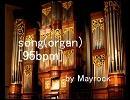 【トラック提供】Song(organ)【ニコラップ】