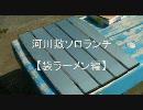 【ニコニコ動画】河川敷ソロランチ 【袋ラーメン編】を解析してみた