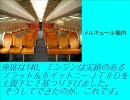 【ニコニコ動画】【迷旅客機】ダッソー・メルキュールを解析してみた
