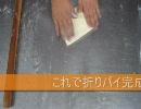 【ニコニコ動画】折りパイを解析してみた