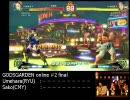 GODSGARDEN ONLINE #2 【本戦2日目】 [第四試合] ウメハラ vs sako part1/3 thumbnail
