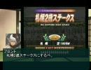 東方優駿鉄 ブロントさんがダービーを目指すようです。02