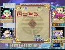 あつまれ!ぐるぐる温泉(1)【麻雀プレイ動画】