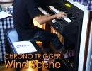 【ニコニコ動画】エレクトーンでクロノトリガーの「風の憧憬とか」を弾いてみたを解析してみた