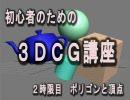 【ニコニコ動画】初音ミクとギブソンの3DCG講座 2時限目を解析してみた