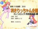 【波音リツ誕生祭】カノンロック-失恋疾走曲-【利きりっちゃ...