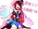 【高画質】ミリしらロミオとシンデレラ【U