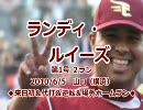【野球】楽天イーグルス ランディ・ルイーズ 2010年ホームラン集
