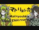 【ゼブラ】マトリョシカ【はしやん】