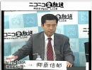 2010年10月05日 緊急特番「徹底討論!民主党小沢氏強制起訴を問う」① thumbnail