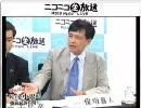 2010年10月05日 緊急特番「徹底討論!民主党小沢氏強制起訴を問う」② thumbnail