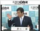 2010年10月05日 緊急特番「徹底討論!民主党小沢氏強制起訴を問う」③ thumbnail