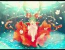 【初音ミク】 花喰鳥と恋する少女 【オ