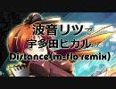【UTAU】波音リツでDISTANCE(m-flo remix)