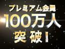 ニコニコ動画プレミアム会員100万人突破