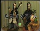 【津軽vs沖縄】 モザイクロール 【三味線】 thumbnail