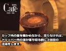 【ニコニコ動画】珈琲処Cafe(神戸三ノ宮) 美味しい珈琲のいれかたを解析してみた
