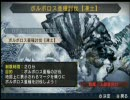 【MHP3】ボルボロス亜種討伐-ハンマー【体験版】