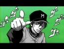 【ジョジョ】ニシウラの奇妙な野球2【振り】 thumbnail