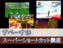 [すぺーす杯] 殺られる前に殺れ・・・!マリオカートWii実況 Part22
