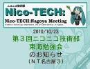 【ニコニコ動画】第3回ニコニコ技術部東海勉強会のお知らせ(NT名古屋3)を解析してみた