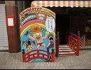 【ニコニコ動画】原付四国八十八ヵ所完全巡拝 第2夜-後編-を解析してみた