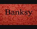 バンクシー 《Banksy vs Bristol Museum》 3