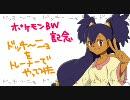 【BW】ポッケ~ニョ【記念】
