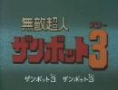 無敵超人ザンボット3 OP&ED
