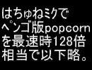 ペンゴ版POPCORN最速に挑戦(初音ミク)