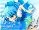 【東方ボカロアレンジ】This is ⑨ dl!!!【