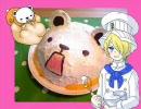 【ロー誕企画】ベポとサンジがケーキ作ったよ!【だったのにorz】
