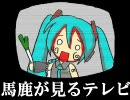 【初音ミク】馬鹿が見るテレビ【オリジナル】 thumbnail