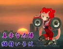 【猫村いろは体験版】 真赤な太陽 【美